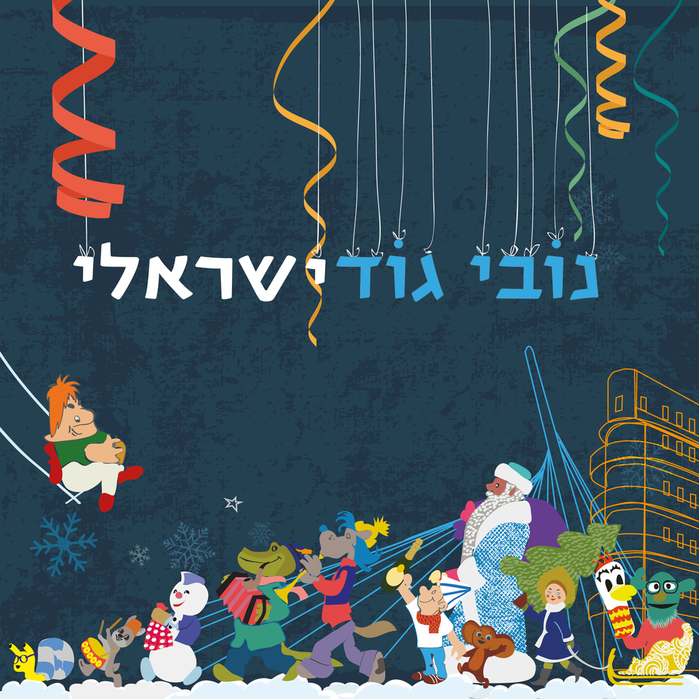 "Click photo to download. Caption: An advertisement for an ""Israeli Noviy God"" featuring traditional Russian and Soviet characters associated with Russia's New Year holiday, including Father Frost and Snegurochka (the Snow Maiden). Credit: Wikimedia Commons."
