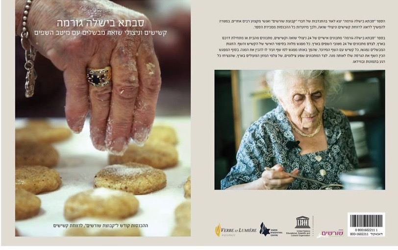 "An advertisement in Hebrew for the book ""Grandma Cooked Gourmet."" Credit: Screenshot from kvuzat-shorashim.com."
