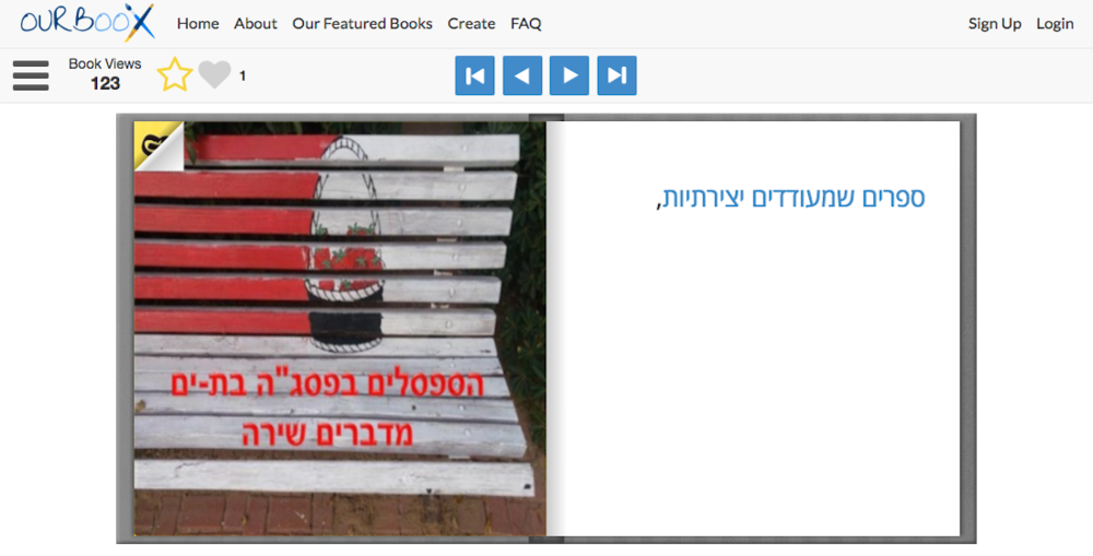 Click photo to download. Caption: An example of a Hebrew-language e-book that is hosted on the Ourboox.com platform. Credit: Ourboox.com.