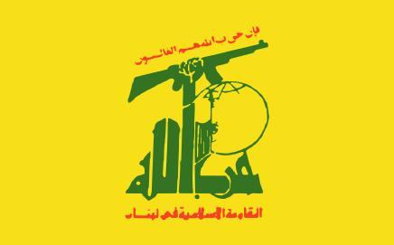 The flag of the Lebanese terror group Hezbollah. Credit: Wikimedia Commons.