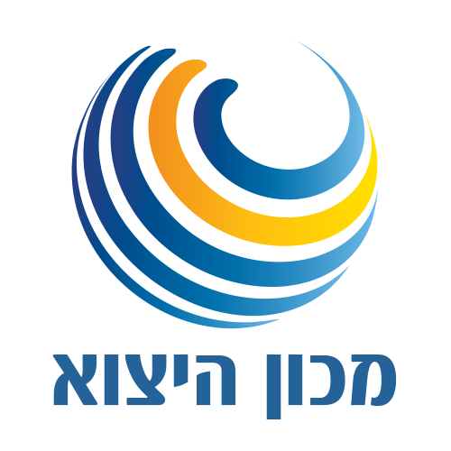 The logo of the Israel Export Institute. Credit: Wikimedia Commons.