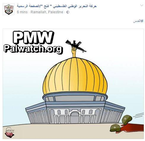 A screenshot of Fatah's Facebook page showing a machine gun on top of Jerusalem's Dome of the Rock. Credit: Palestinian Media Watch.