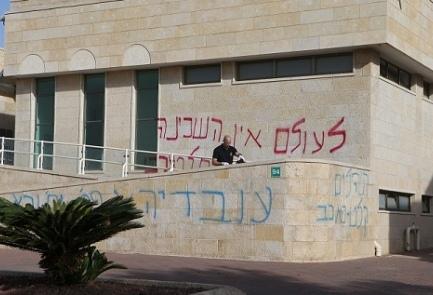 The graffiti found Thursday on the Kehilat Raanan Reform synagogue in Ra'anana. Credit: Israel Hayom.
