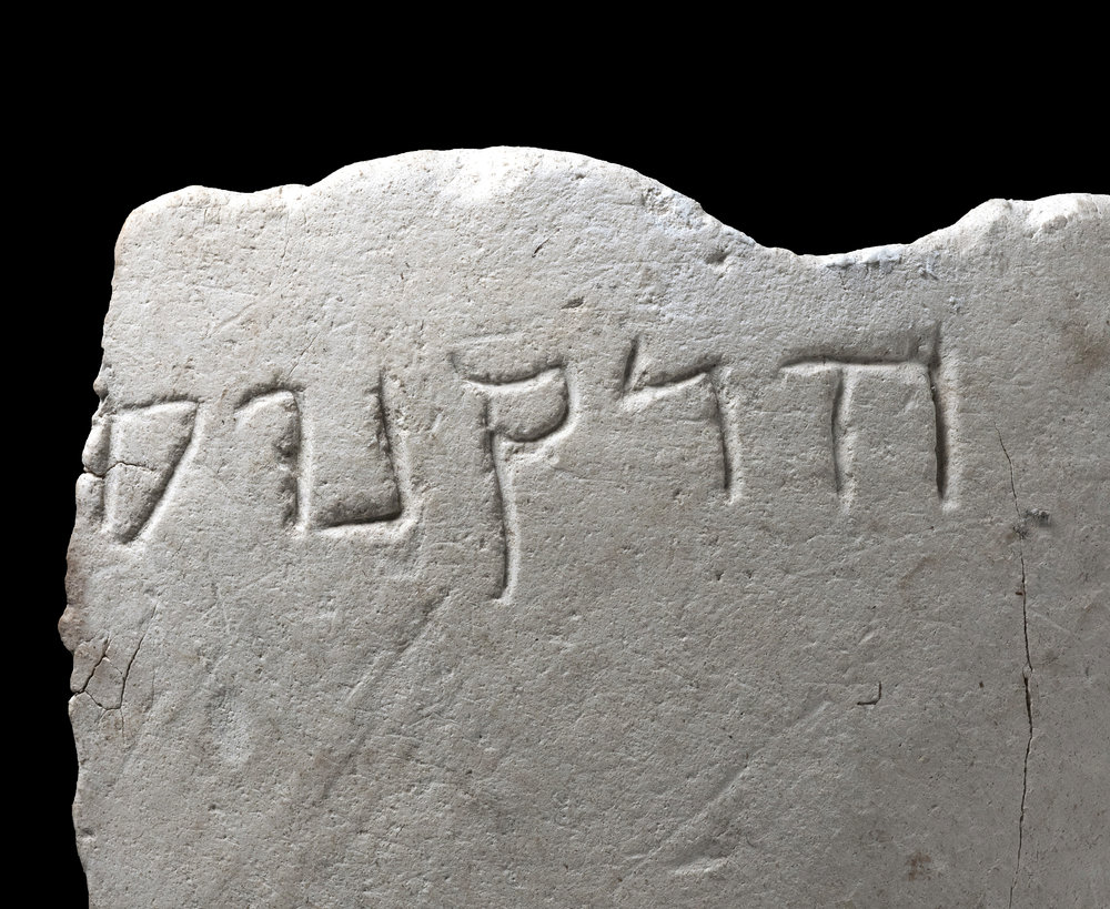 "A fragment of a 2,100-year-old stone bowl that bears the Hebrew inscription ""Hyrcanus,"" which was the name of two Jewish Hasmonean dynasty leaders from the era of the Hanukkah story. Israel announced the discovery Thursday. Credit: Clara Amit/Israel Antiquities Authority."