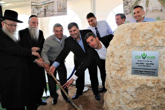 The cornerstone-laying ceremony for ALEH's forthcoming Neuro-Orthopedic Rehabilitation Hospital in Israel's Negev region.