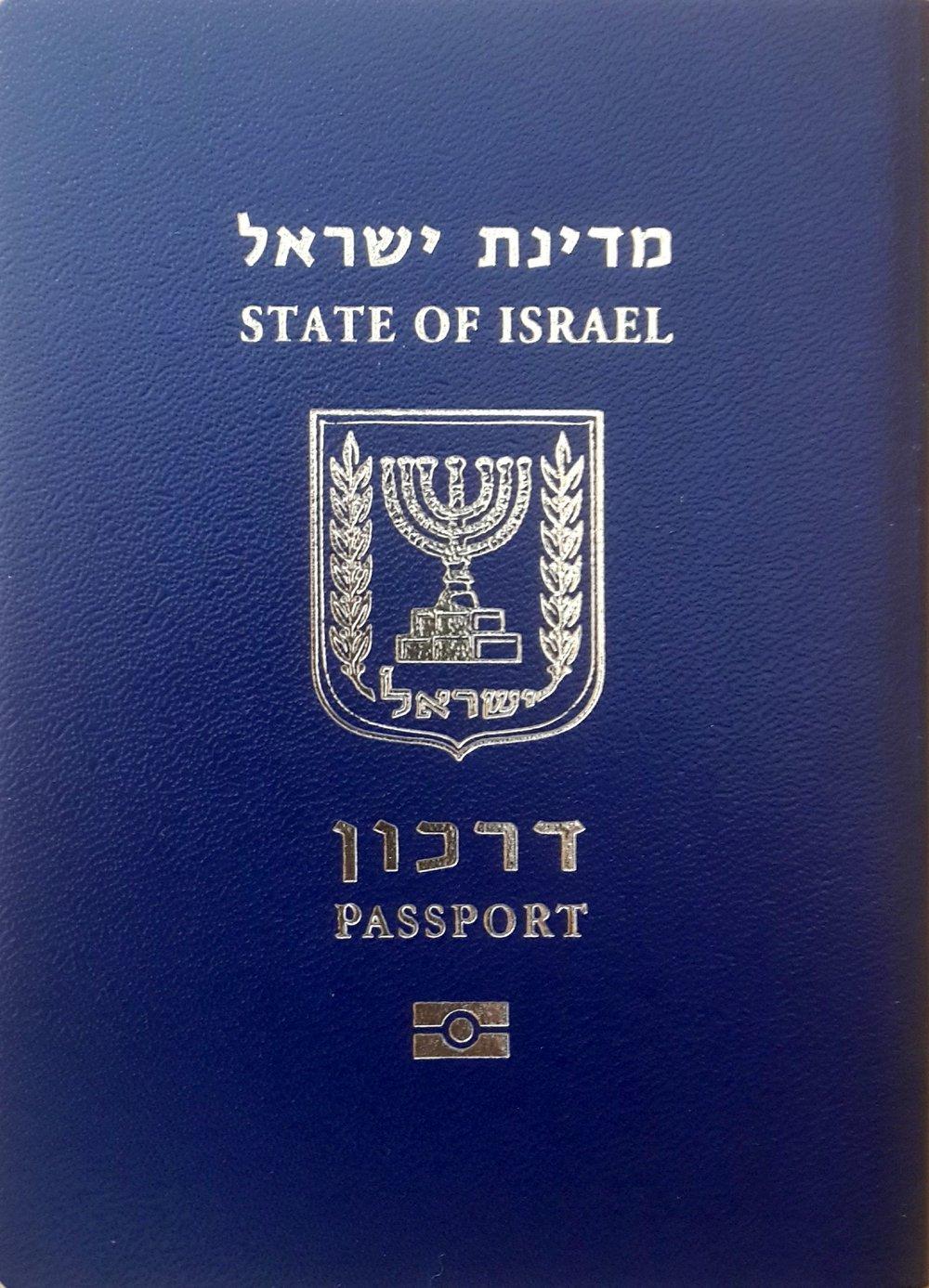 An Israeli passport. Credit: Wikimedia Commons.