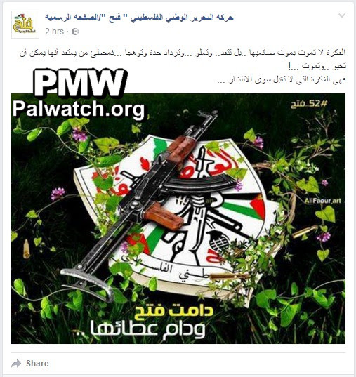 A Palestinian Fatah Facebook post glorifying violence. Credit: Palestinian Media Watch.