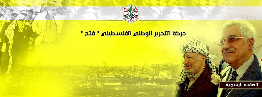 An image from the Facebook page of the Palestinian political party Fatah featuring the late Yasser Arafat and current Palestinian leader Mahmoud Abbas. Credit: Facebook.