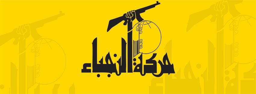 The flag of Harakat Hezbollah al-Nujaba, an Iraqi Shi'a terror group operating in Syria. Credit: Wikimedia Commons.