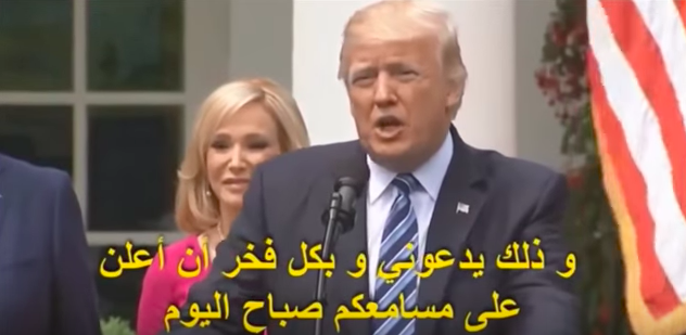 A screenshot from a U.S. Embassy in Saudi Arabia video clip omitting President Donald Trump's mention of his plan to visit Israel later this month as part of an itinerary that also includes Saudi Arabia and Rome. Credit: YouTube.