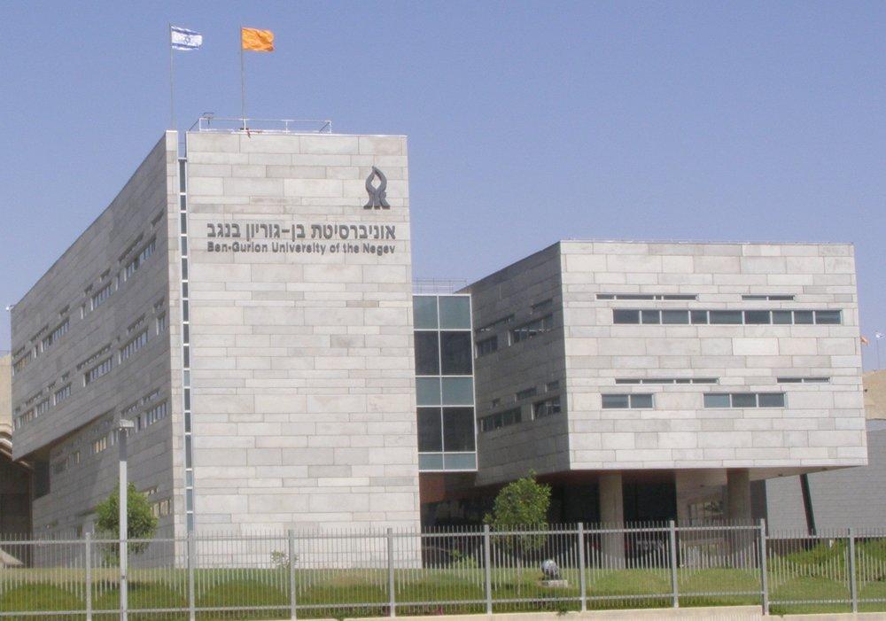 Ben-Gurion University of the Negev. Credit: Daniel Baránek via Wikimedia Commons.