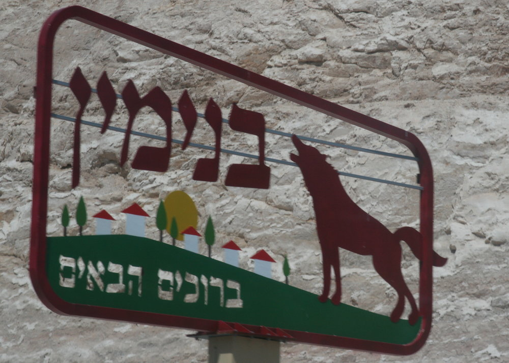 A Hebrew-language welcome sign for Samaria's Binyamin region. Credit: Wikimedia Commons.
