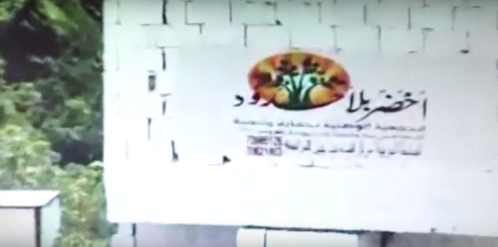 One of the alleged Hezbollah outposts operating along the Israel-Lebanon border under the guise of a fake environmental organization. Credit: YouTube.