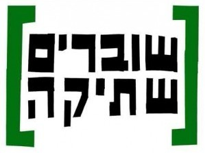 The Hebrew-language logo of Breaking the Silence. Credit: Breaking the Silence.