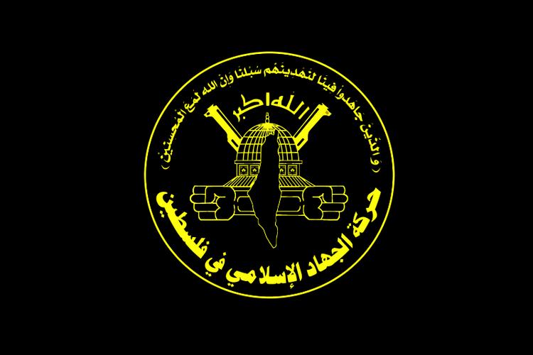The flag of the Palestinian Islamic Jihad terror group. Credit: Wikimedia Commons.