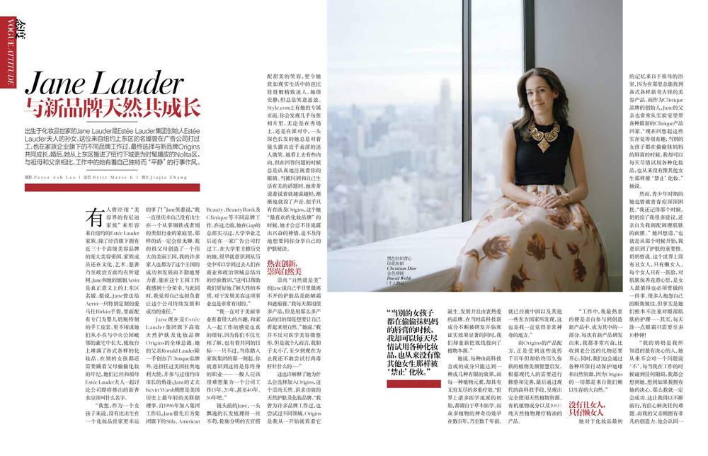 Chinese Vogue - Jane Lauder-2.jpg