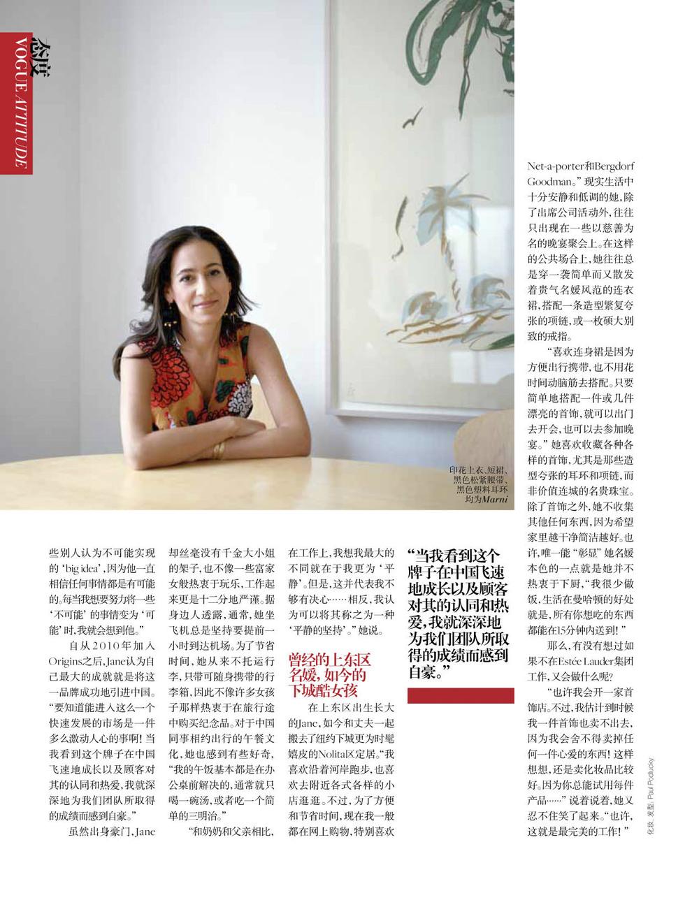 Chinese Vogue - Jane Lauder-3.jpg