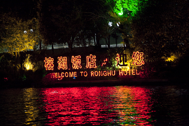 Night Lights of Guilin