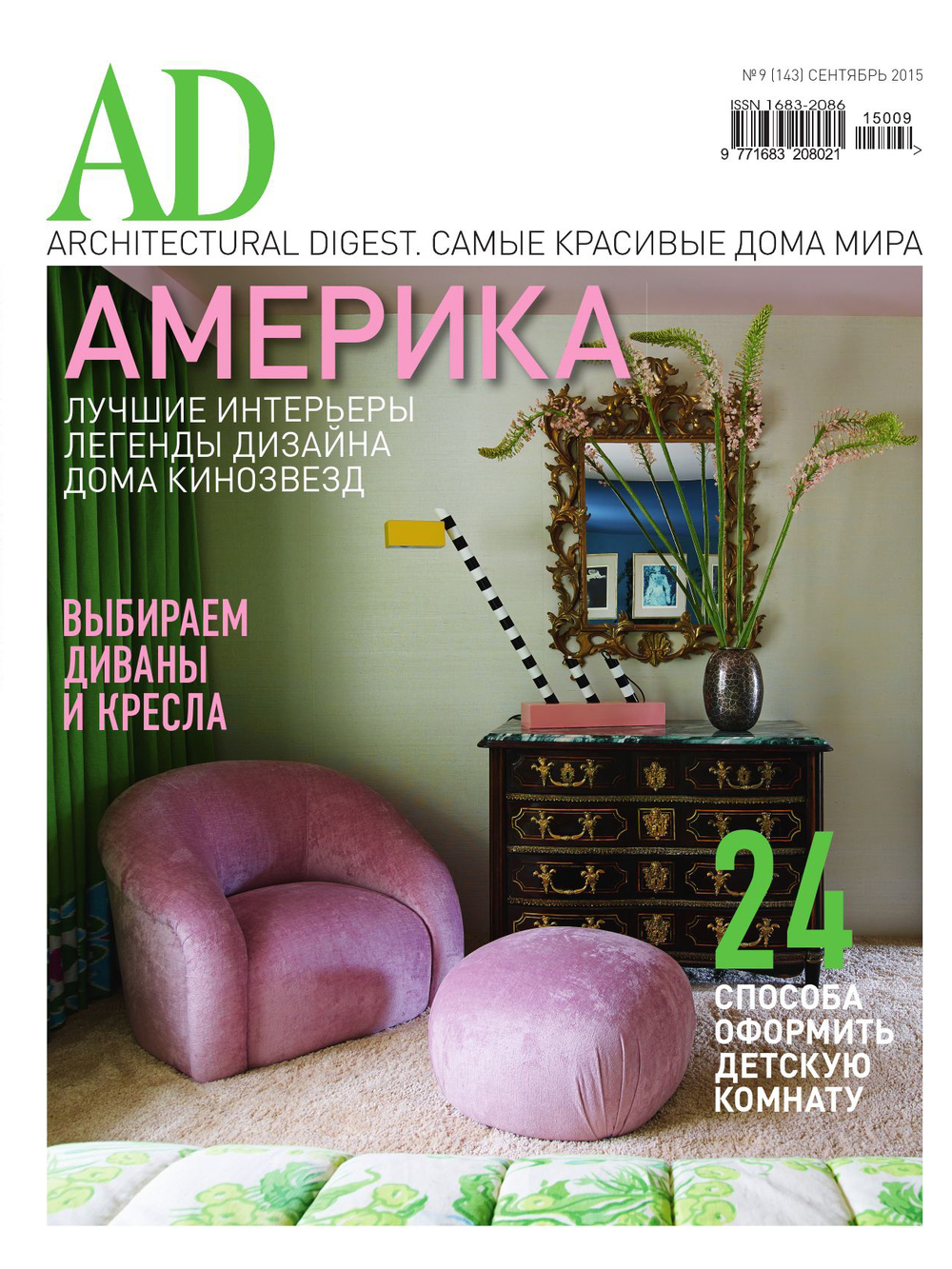 AD Russia_Sept 2015_cover.jpg