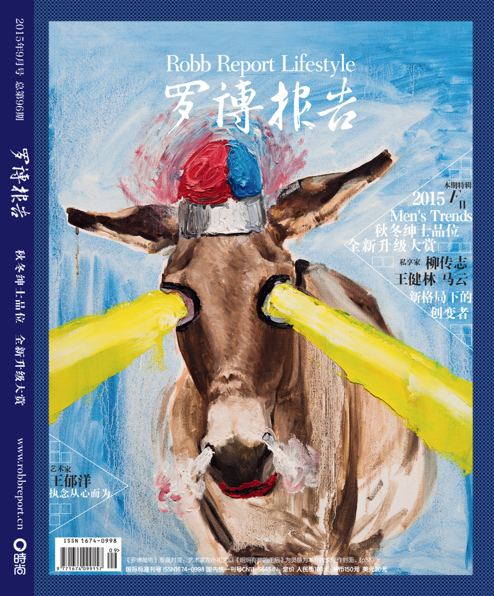 Robb Report China_Sept 2015_cover.png