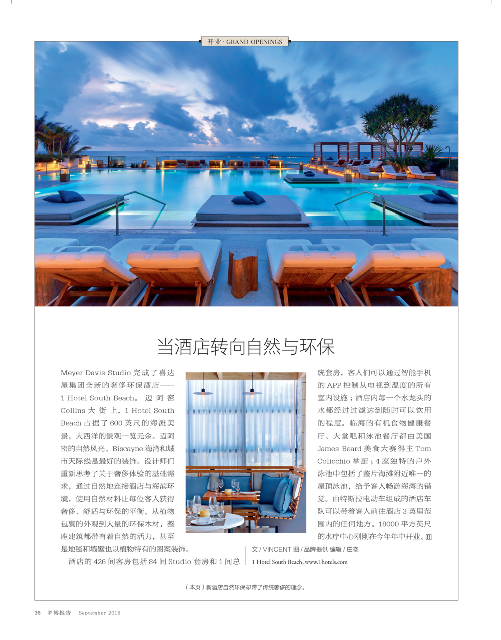 Robb Report China_Sept 2015_1 Hotel South Beach_P036.png