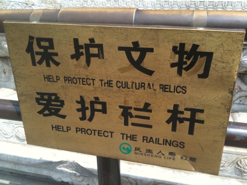 Signspotting - Beijing - Mobile Photos