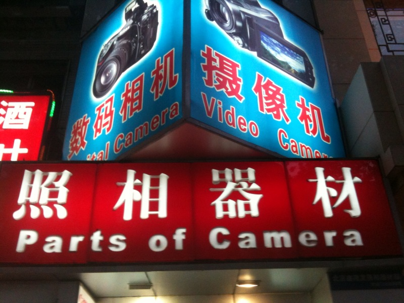 Signspotting - Hong Kong & China
