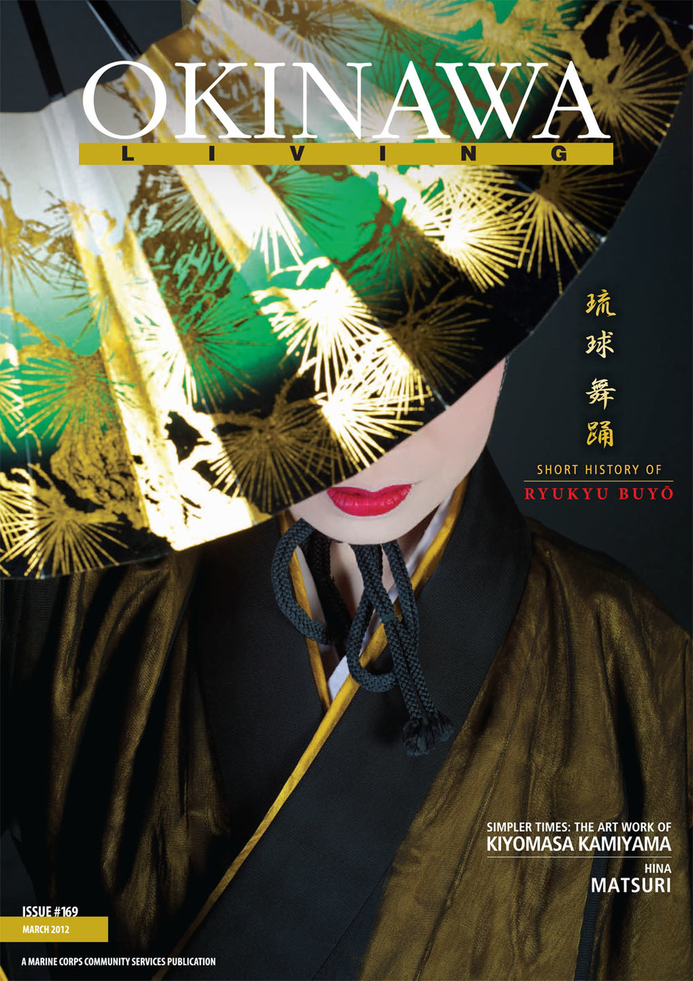 RykyuBuyoMarch_cover2012.jpg