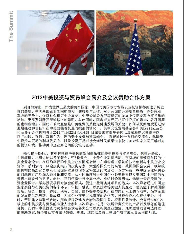 2013年峰会手册的-的更新