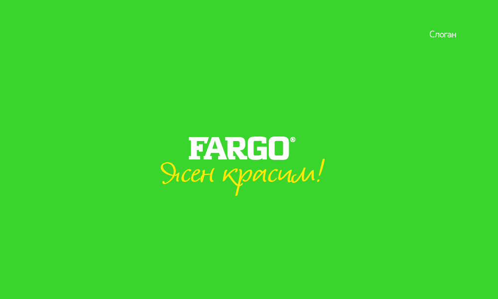 Fargo-branding-02.jpg