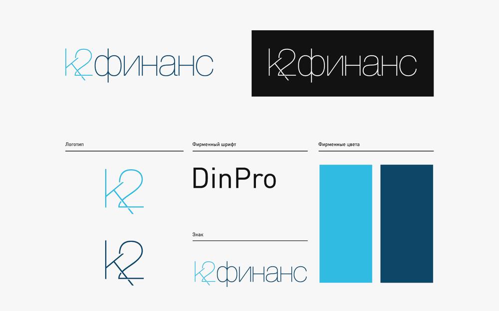 Пример базового фирменного стиля: логотип, фирменный шрифт и цвета.