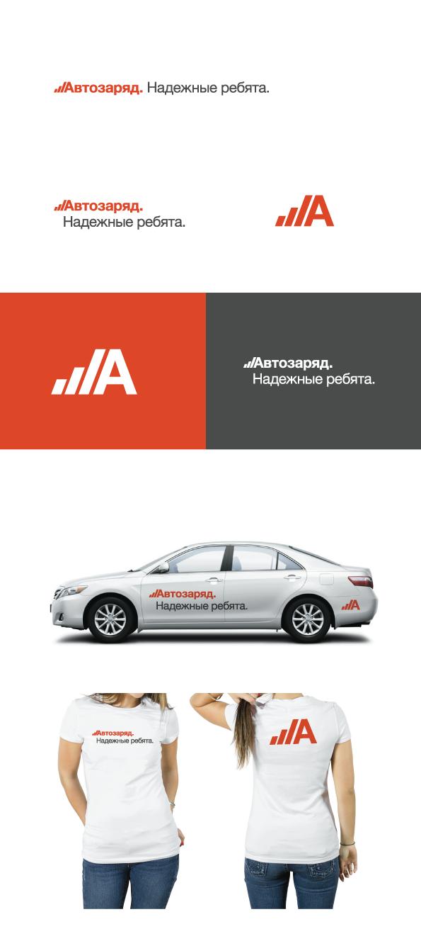 Дизайн логотипа для сети автомагазинов