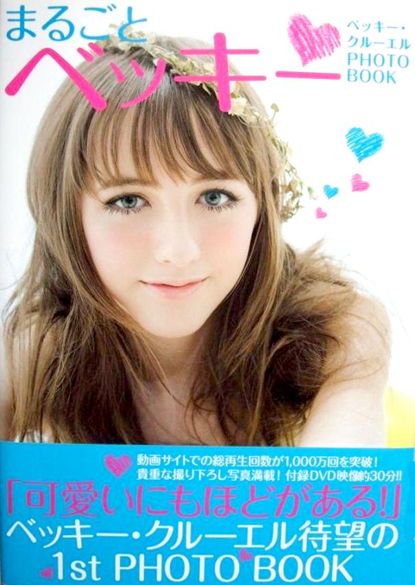 まるごとベッキー 出版社: ワニブックス 公開: 26/04/10 ISBN: 978-4-8470-4262-1