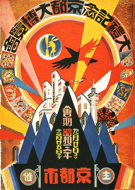 vintage-japanese-industrial-expo-posters.jpeg