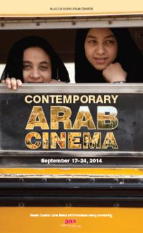 JBFC_Arab_poster2014-1_209x340.png
