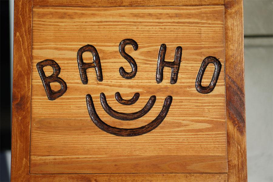 bashoopening17.jpg