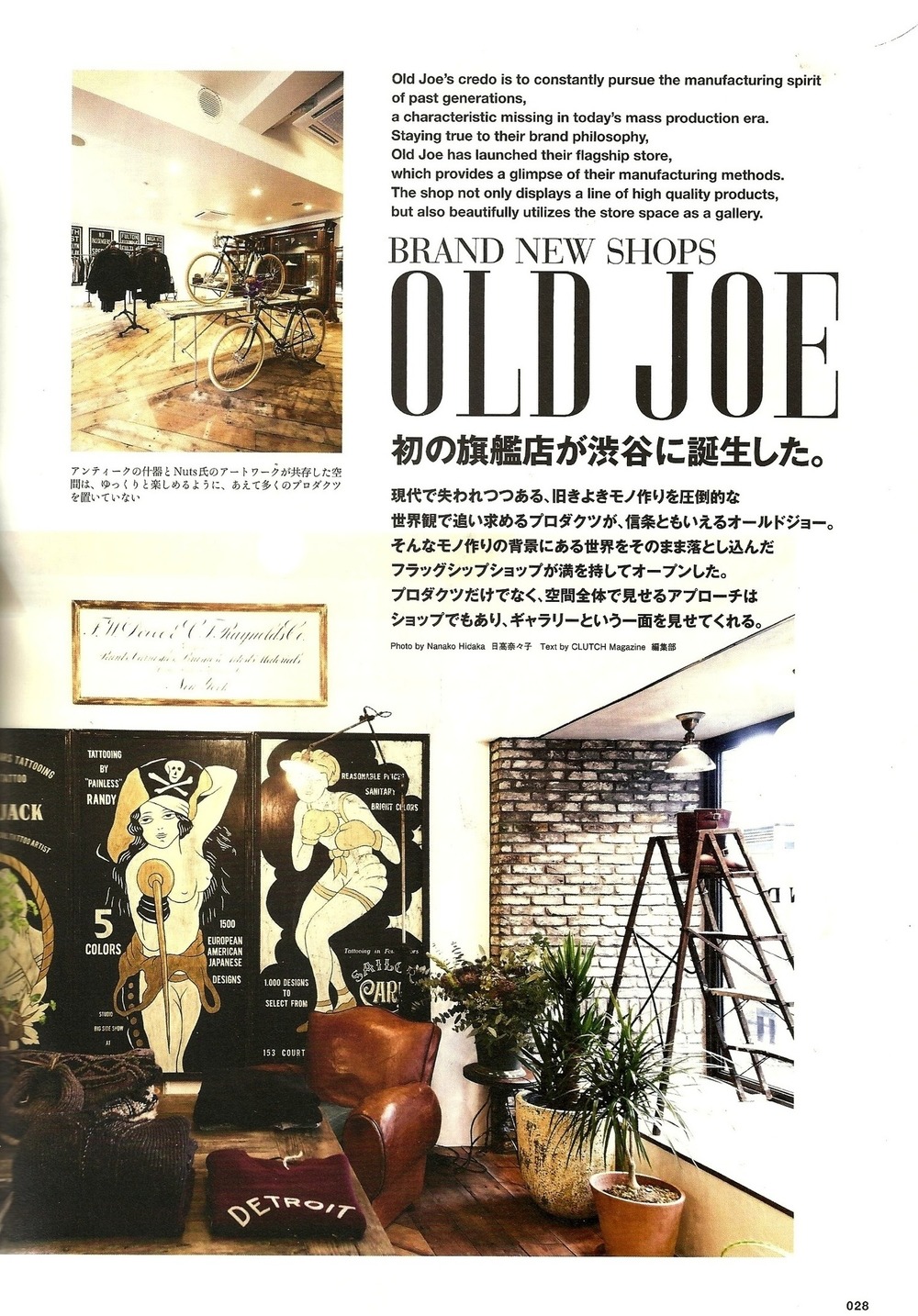 Clutch Magazine Old Joe Opening-1.jpg