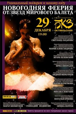 World Ballet Stars Gala in St Petersburg