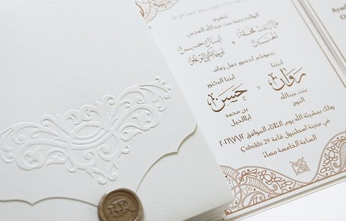Design By Louma Unique Luxury Wedding Invitations And Stationery - Wedding invitation templates: arabic wedding invitation template
