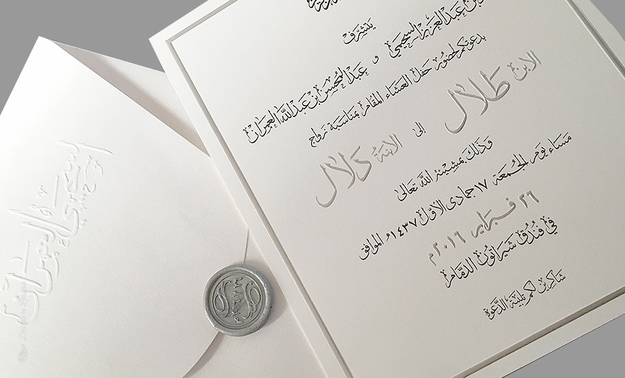 Fantastic middle eastern wedding invitations frieze invitation design by louma unique luxury wedding invitations and stationery stopboris Image collections