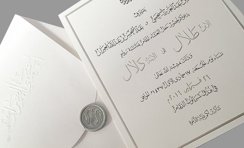 classic - Arabic Wedding Invitations