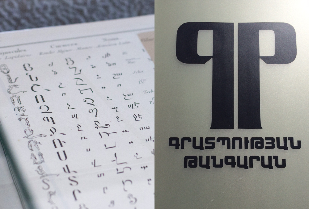 printing-museum_yerevan.jpg
