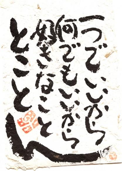 Fumiko's Etegami