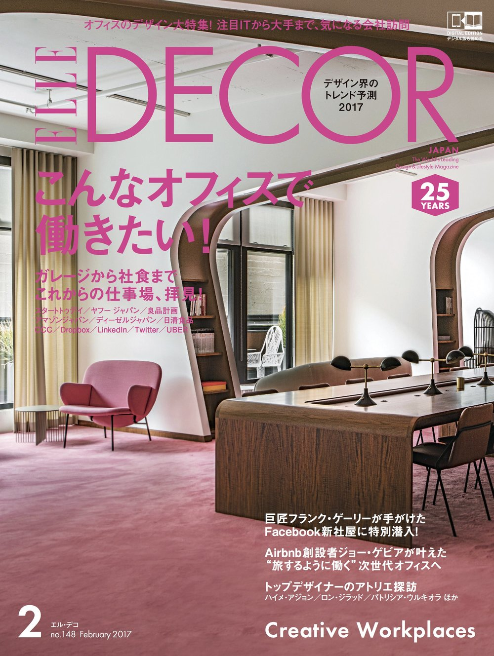 2017_02_Elle Decor Japan_1.jpg