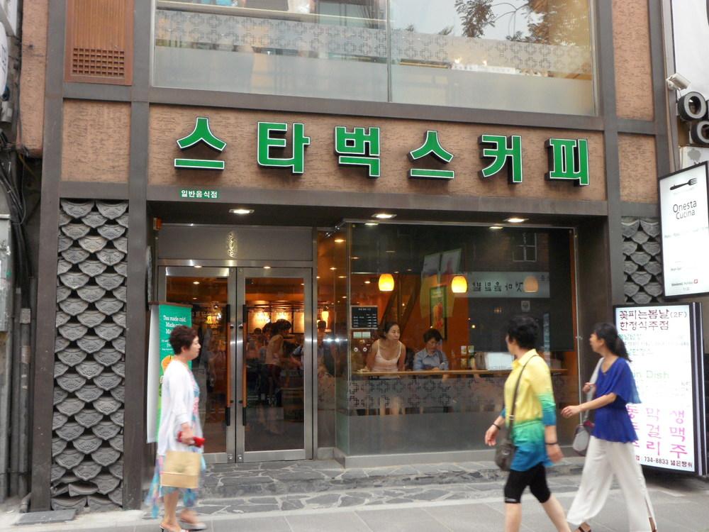 Starbucks in Insadong.