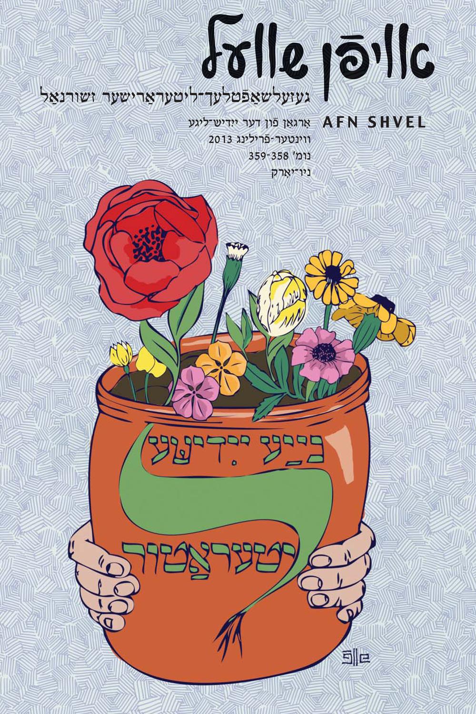 Book Cover - Afn Shvel