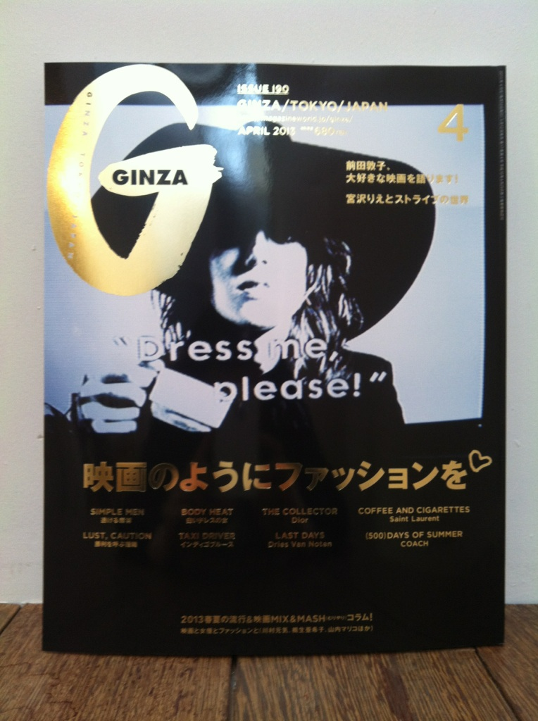 GINZA 2013 April / Cover
