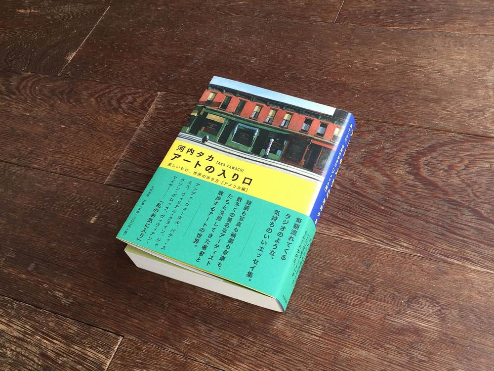 河内タカ / アートの入り口——美しいもの、世界の歩き方[アメリカ編] 太田出版 368 pages Softcover 130 x 178 mm Japanese ISBN: 978-4778314941 2016 価格:1,800+税