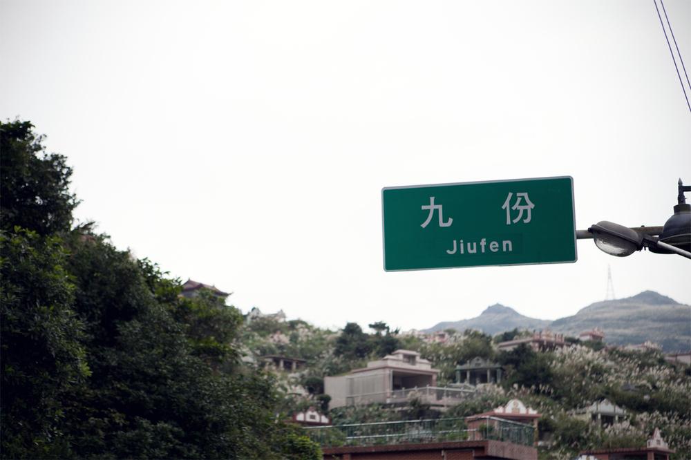 Jiufen (九份)