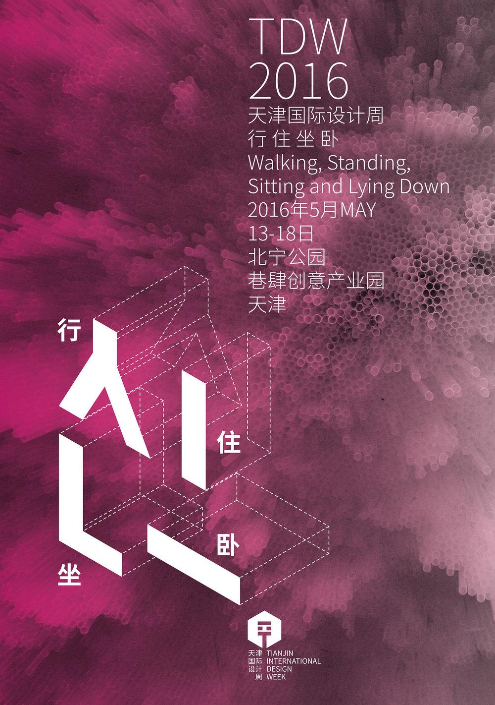 TDW2016_poster_EXE_web.jpg